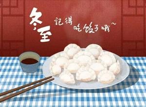冬至到了!送上一份饺子,祝大家开心,快乐每一天!