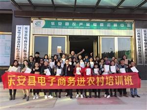 乐安县的免费电商培训福利你知道吗?