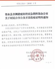 邻水县非洲猪瘟防控应急指挥部办公室关于村民自宰自食开具检疫证明的通知