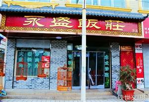 【舌尖上的张家川】永盛饭庄,寻找童年的张家川老味道