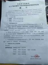 关于严格控制邻江新区规别范围内建设事宜的通告