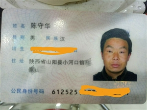 【身份证认领】小河口镇马家山村陈守华身份证请认领