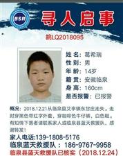 临泉县蓝天救援队协助寻人