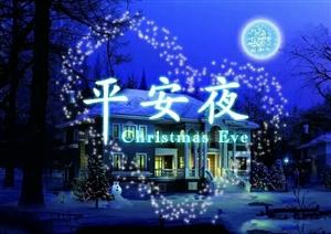 藏头诗:祝大家圣诞节快乐
