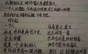 急寻!安徽17岁高中女生留字条出走,有轻生可能!