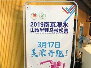 2019南京溧水山地�R拉松�新��l布��