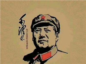 �o念�ゴ箢I袖毛主席�Q辰125周年!