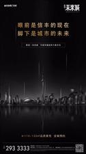 【嘉】??眼前是信丰的现在【福】??脚下是城市的未来【未】??品质嘉福匠心筑城【来】??建面约11