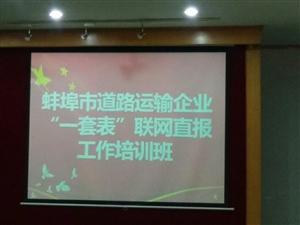 蚌埠市道路运输企业一套表联网直报工作培训班现场