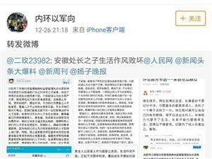 """""""合肥处长家丑""""火爆各大网站,主角疑为澳门金沙网站公务员"""