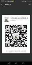 府谷华为客户服务中心(售后)
