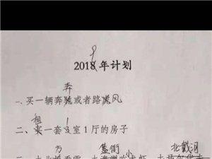 2018年快过去了,想想又该制定下一个全年计划了!