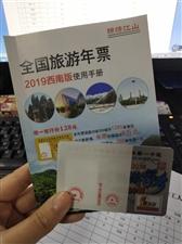 一张年票,万元大礼,28省市1285家景区任你选择!一卡在手,千家景区,全年畅游美丽中国!
