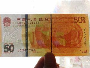 """""""人民币发行70周年""""纪念钞已到手"""