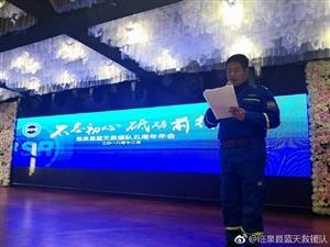临泉县蓝天救援队五周年庆典圆满成功