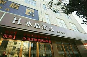 全国连锁酒店H酒店商洛山阳水晶店面向社会招聘前厅接待