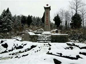《雪渡红军山》