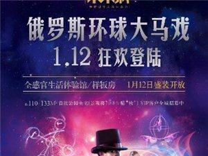??我想去【嘉福・未来城】看俄罗斯环球大马戏1月12号盛大开幕!