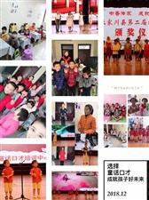 【招生】童话口才2018寒假培训班开始招生啦!