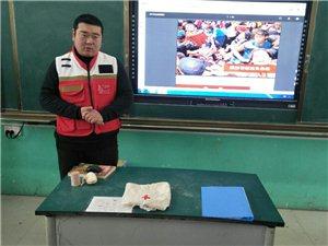 你有所需,我有所为‖临泉县红十字应急救援队应急救护培训走进白庙姚集小学