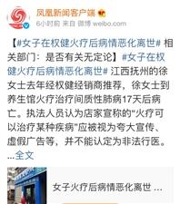 江西抚州徐女士到权健治疗肺病17天后病亡