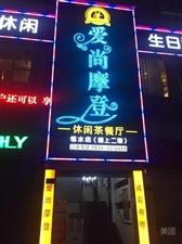 邻水锦鲤~爱尚摩登茶餐厅