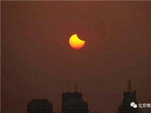 今天早晨临泉上演天文奇观日偏食!