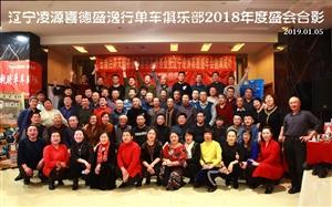 凌源喜德盛2018年年度盛会圆满结束
