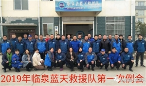 集思广益展未来,同心共济启新程――暨2019年临泉县蓝天救援队一月份例会