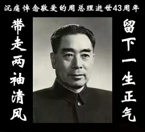 兄妹缅怀周总理/牟晓林牟晓宁