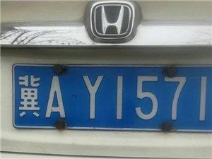 谁捡到车牌了麻烦联系13399147778有酬谢