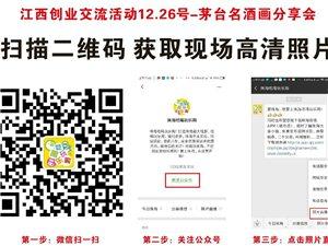 珠海江西人���I交流系列活��-茅�_名酒名��分享��照片直播�f明