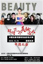 网红小珊瑚应邀出席第二届中国北部湾国际专业彩妆大赛