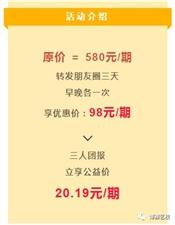 【20.19元团购课程】--博雅艺术学校第四届寒假公益课程精品课・迎新礼预交20.19元,即可
