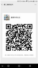 新县鑫隆华府业主