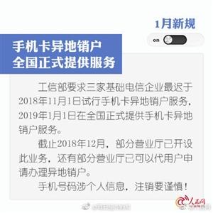 """手机号码什么时候可以在新葡京网址-新葡京网站-新葡京官网""""异地销户""""?"""