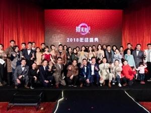 """《�~阿蜜》�下采拍""""拾光匠人2018年�K盛典""""!"""