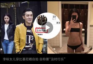 """李咏女儿穿比基尼晒自拍自称要""""及时行乐"""""""