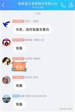 临泉县蓝天救援队1月12日车辆落水救援简报