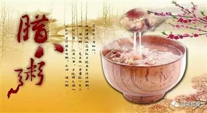 中国的传统节日腊八节到了,祝朋友们节日快乐!
