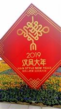 天汉楼广场披上节日盛装