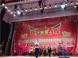 1月12日高邑电视台春晚节目拉练继续继续