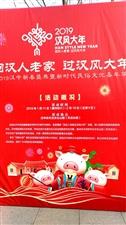 汉中天汉文化公园春节期间活动安排丰富多彩(手机随拍)