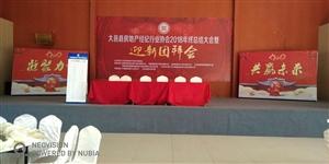 大邑县房地产经纪行业协会在幸福里花园餐厅举办年终聚餐啦!