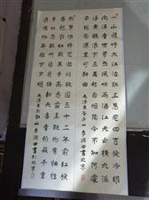李润田书法作品。