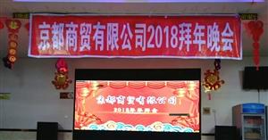 京都商贸有限公司举办2018年团拜会