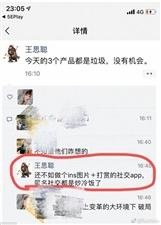 王思聪:三款挑战微信的App都是垃圾