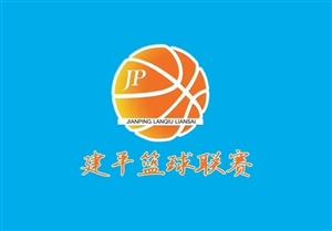 建平2019年三人篮球比赛于1月23-25日在建平体育馆举行