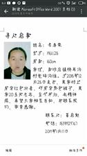 【寻人启事】李春荣高坝桥耳沟组希望看到的朋友与帖子中电话联系
