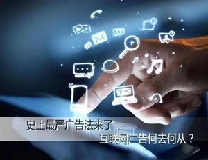 最严互联网广告法来了,你还敢随便在朋友圈发广告吗?
